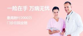 寰球尊享高端个人医疗亚博娱乐网址参,最高赔付2000万