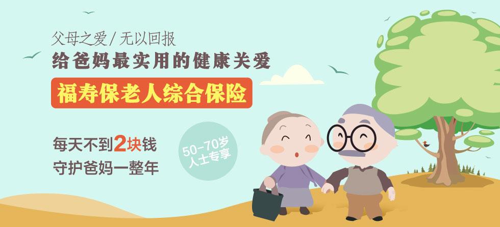 福寿保老人综合保障险