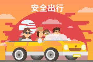 境外旅游应该如何购买保险?