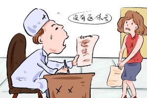新医保卡有什么功能?