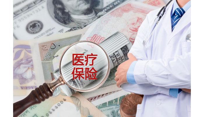 商业医疗保险多少钱?