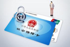 小贴士: 社保卡未来功能 或可免费跨行转账