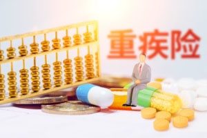 重疾保险最好的产品是哪种?