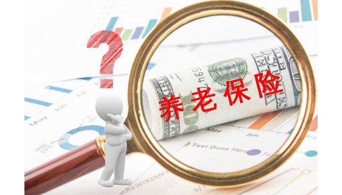 自由职业者养老保险新政策详细介绍