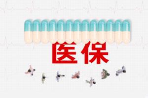 浅析分红型大病医疗保险