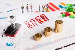 上海医疗保险政策