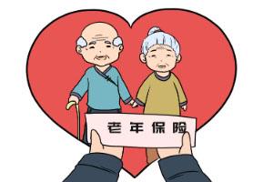 老人疾病险产品介绍