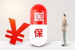 上海小孩医疗保险的办理与待遇