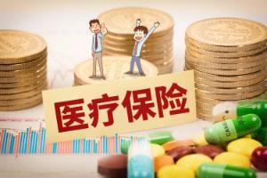 这些郑州居民医保大病保险办理报销你都了解吗