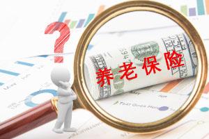 真正能养老的商业保险你知道吗