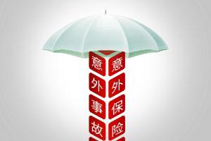 市面上出售的人生意外保险有哪几种?哪种比较好?