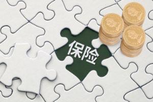 针对孩子的商业保险怎么买?