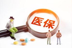 商业医疗保险与基本医疗保险的区别?