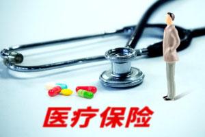 2017大病医保新政策,赶紧来看一下!