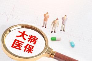 重大疾病医疗保险二次报销规定