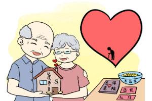 给父母购买一份老人健康医疗保险,为自己尽一份孝心!