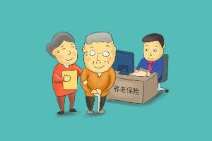 养老保险退休后能领多少钱?