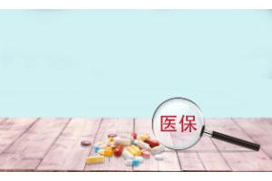 震惊!安徽居民医保大病保险最高赔付医疗费用竟达80%