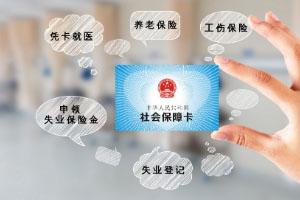 新政策来啦,上海市医保卡账户可购买商业健康险
