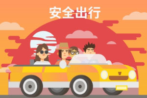 旅游人身意外保险是否强制?