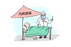 大病医疗保险不予报销的范围有哪些?