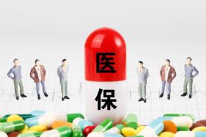 南京补交医疗保险的标准将提高30元,还需要补交吗?