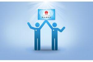 湖北省内医疗保险的缴费年限可以累积计算吗?