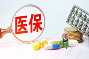 上海医疗保险缴费比例是多少?