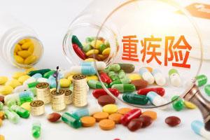 定期重大疾病保险