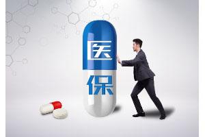 杭州少儿医保缴费标准少年儿童医疗保险每人缴纳200元!