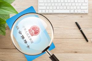 北京社保卡取代医疗保险手册