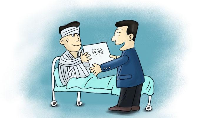 人身意外险保险